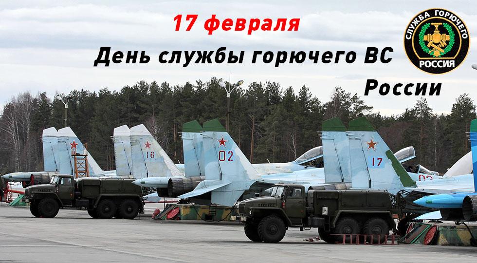 День Службы горючего ВС России