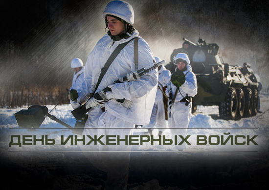 День инженерных войск