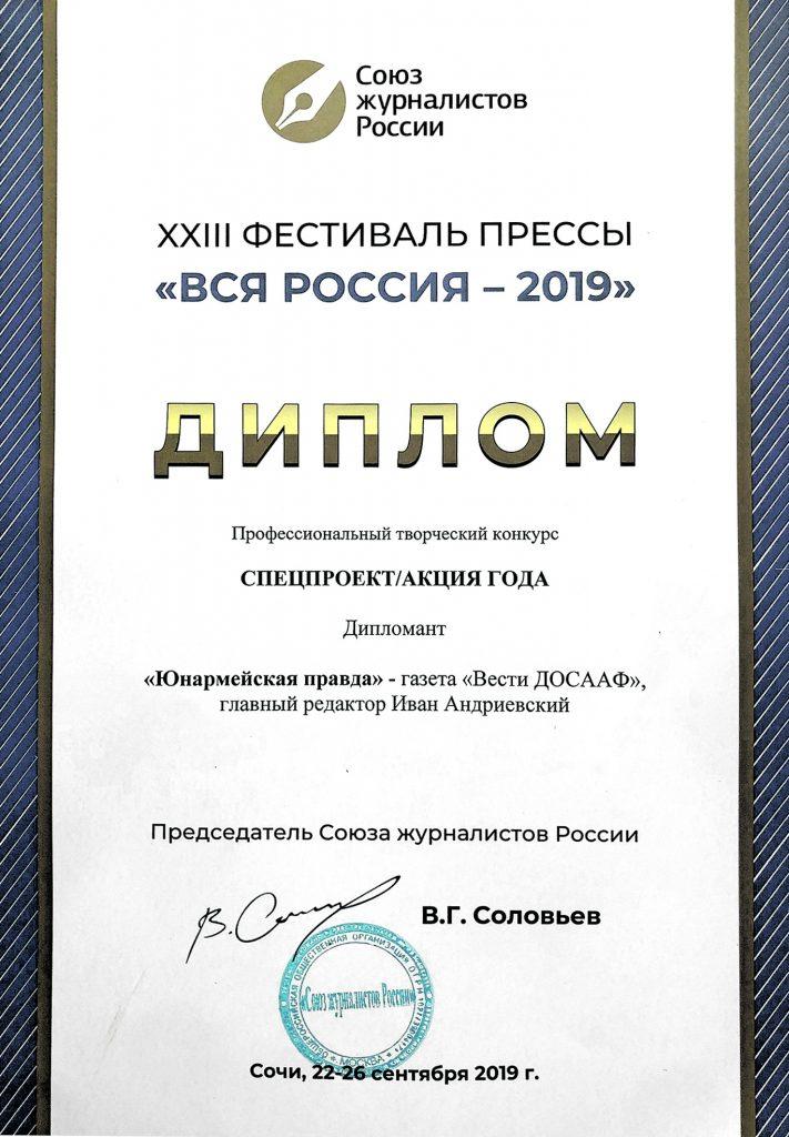 Газета «Вести ДОСААФ» получила диплом Союза журналистов России