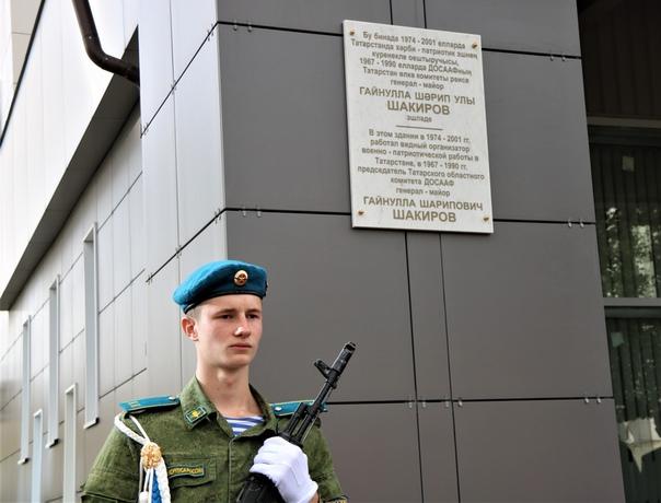 В ДОСААФ Республики Татарстан прошло торжественное открытие памятной доски в честь памяти генерал-майора Гайнуллы Шакирова