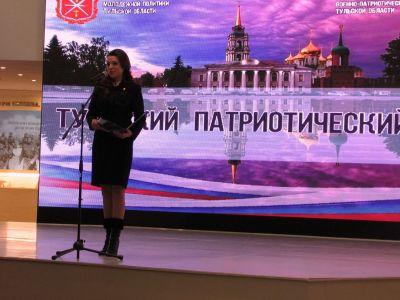 Областной патриотический форум  Тула   регион победителей!