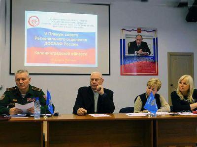 Пленум совета ДОСААФ Янтарного края: итоги 2018 года и задачи на будущее
