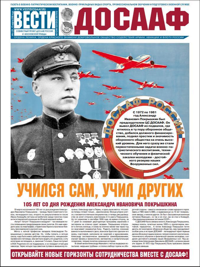 Газета Вести ДОСААФ