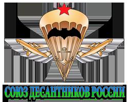«Союз десантников России»