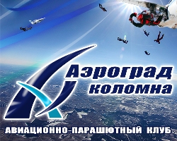 Аэроград Коломна