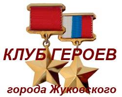 Клуб героев города Жуковского