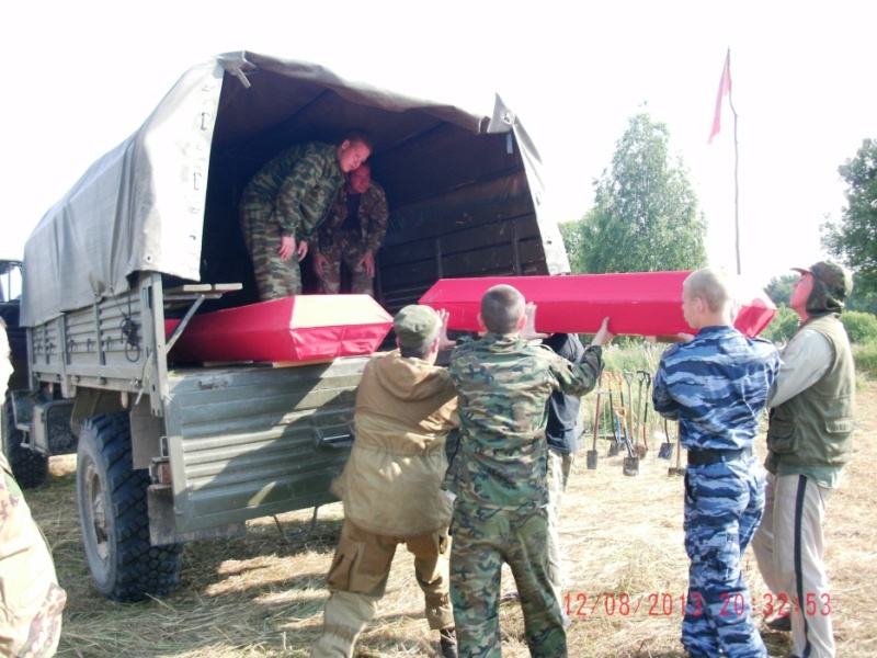 Поисковое движение ДОСААФ России